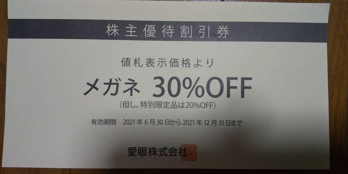 眼鏡の愛眼 株主優待券 30%引き めがね 割引券  有効期限は2021/12/31   _画像1