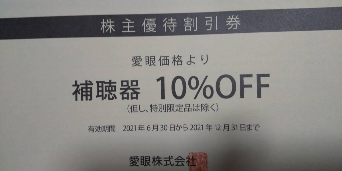 眼鏡の愛眼 株主優待券 30%引き めがね 割引券  有効期限は2021/12/31   _画像2