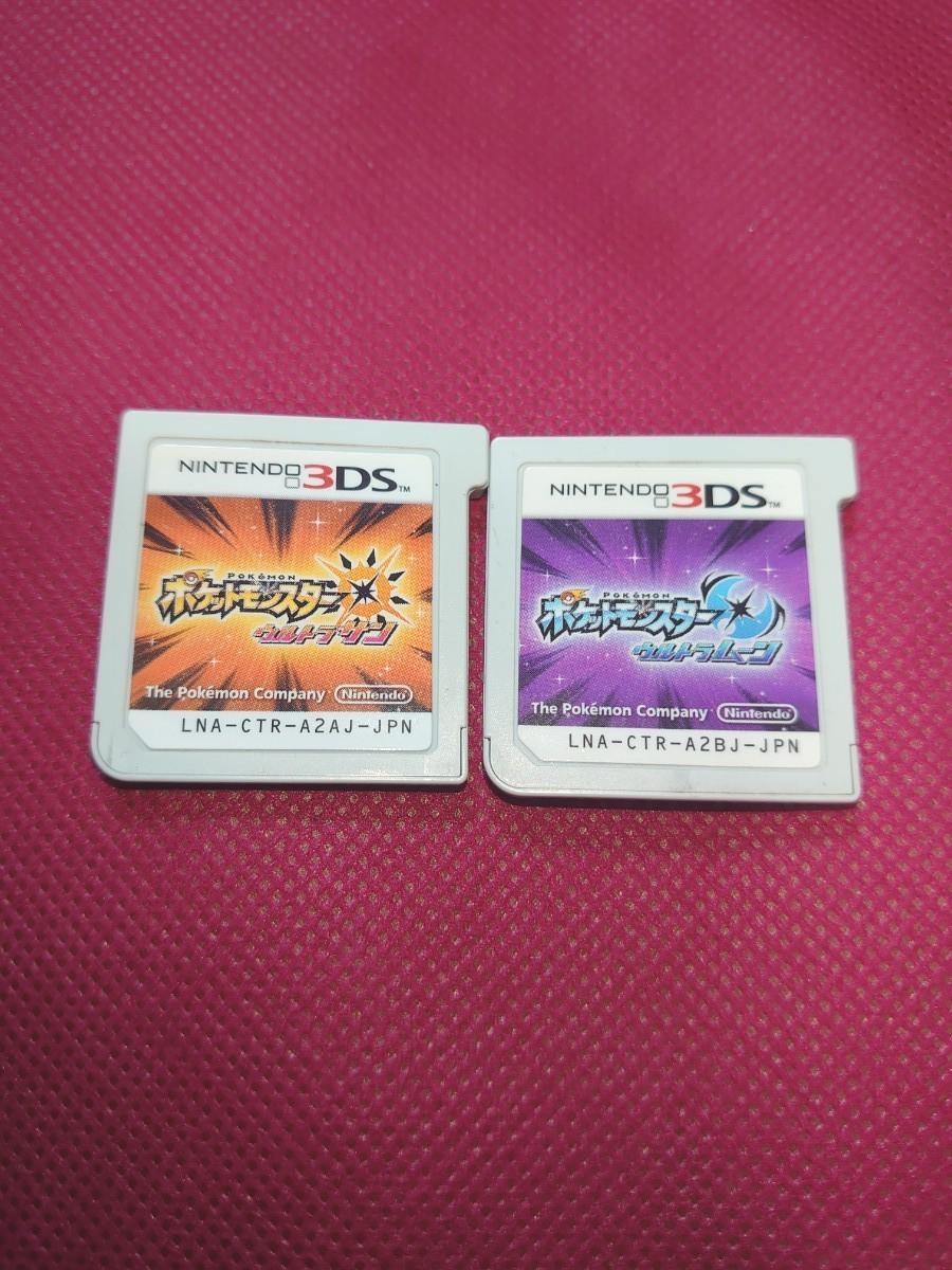 ポケットモンスターウルトラサン ウルトラムーン  3DSソフト
