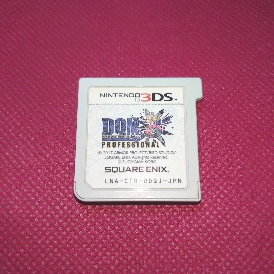 ドラゴンクエストモンスターズジョーカー3プロフェッショナル 3DSソフト
