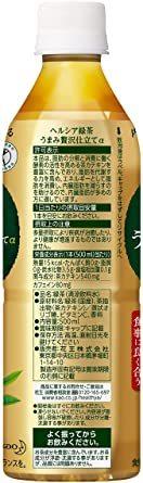 500ml×3本 ヘルシア緑茶 うまみ贅沢仕立て [トクホ] 500ml×3本_画像2