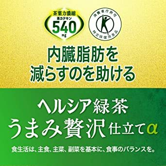 500ml×3本 ヘルシア緑茶 うまみ贅沢仕立て [トクホ] 500ml×3本_画像3