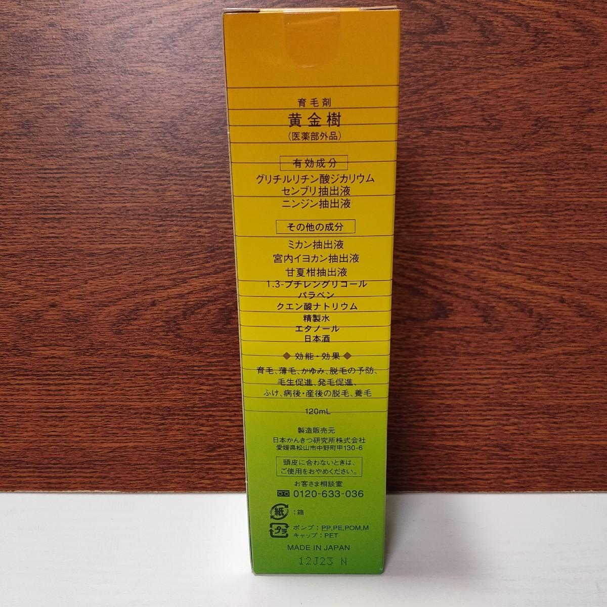 育毛剤 黄金樹 6本セット