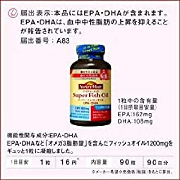 90粒 大塚製薬 ネイチャーメイド スーパーフィッシュオイル(EPA/DHA) 90粒 [機能性表示食品] 90日分_画像4