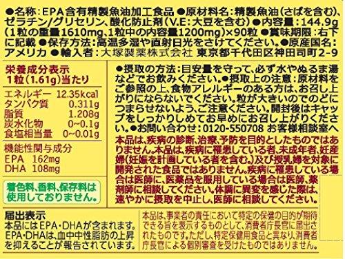 90粒 大塚製薬 ネイチャーメイド スーパーフィッシュオイル(EPA/DHA) 90粒 [機能性表示食品] 90日分_画像2