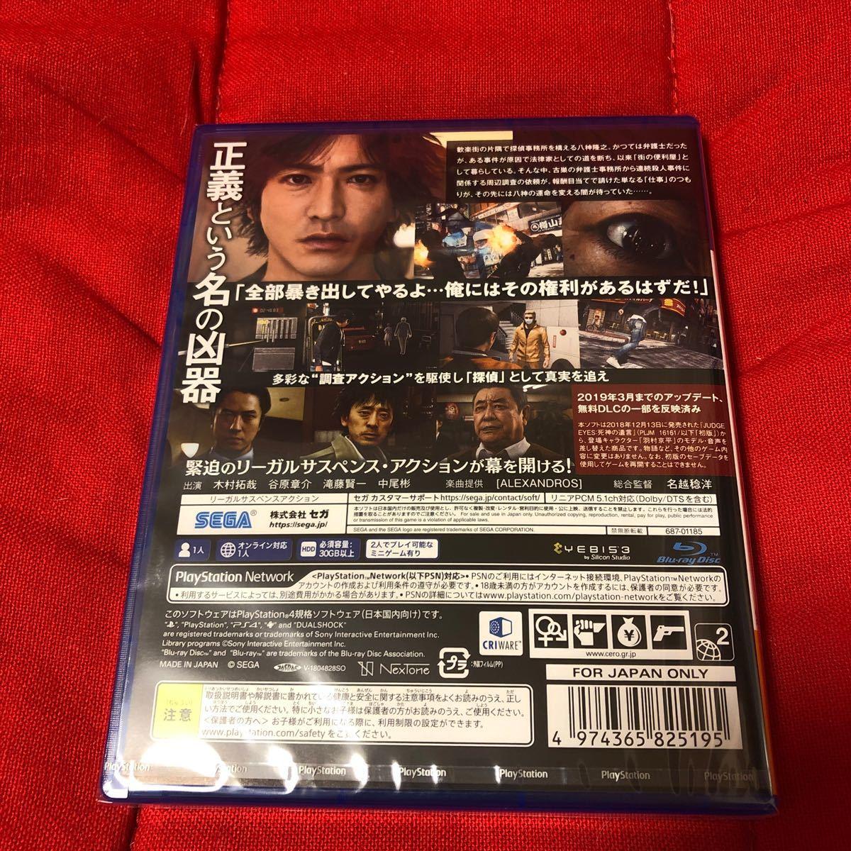【PS4】 JUDGE EYES:死神の遺言 [新価格版(価格改定)]