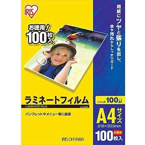 新品【未使用】アイリスオーヤマ ラミネートフィルム 100μm A4 サイズ 100枚入 LZ-A4100K1KA_画像1