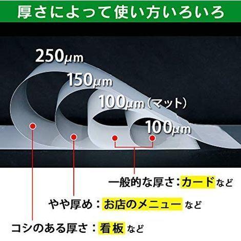 新品【未使用】アイリスオーヤマ ラミネートフィルム 100μm A4 サイズ 100枚入 LZ-A4100K1KA_画像3