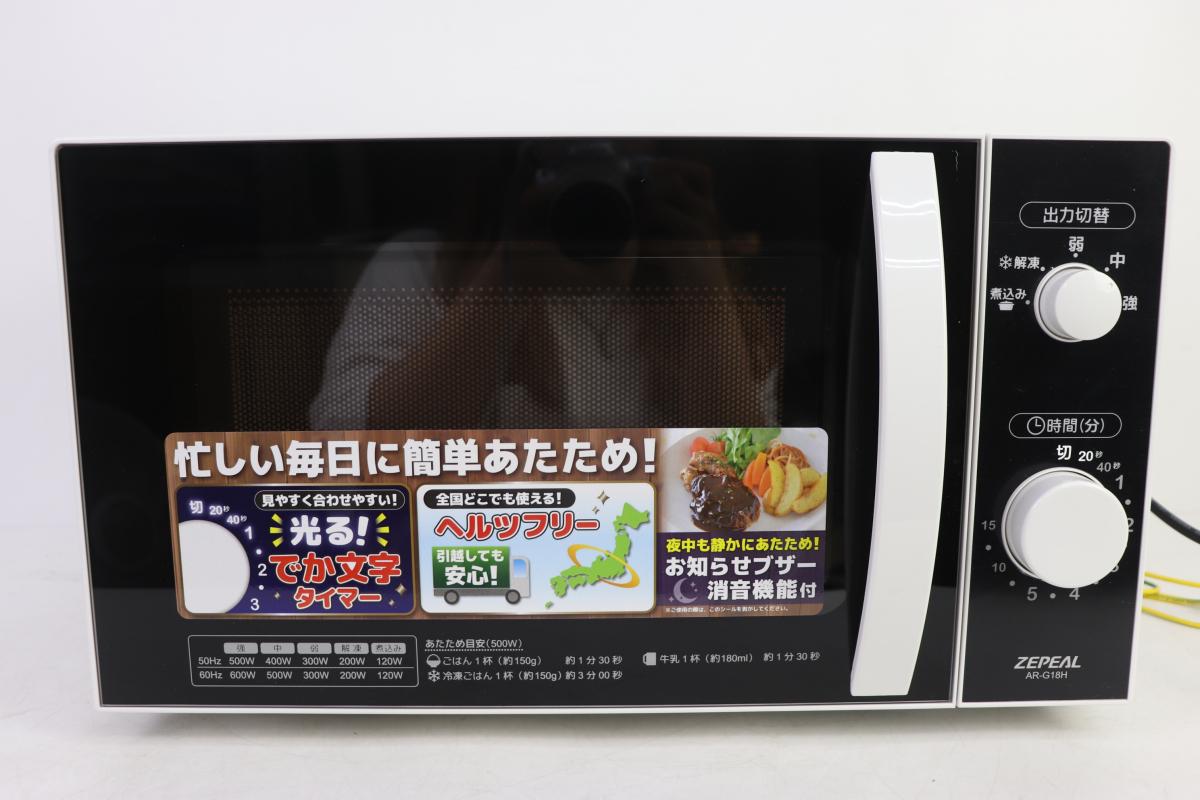 【ト葛】 美品 ZEPEAL ゼピール 電子レンジ AR-G18H 2020年製 動作確認済み CA032CXX70_画像2