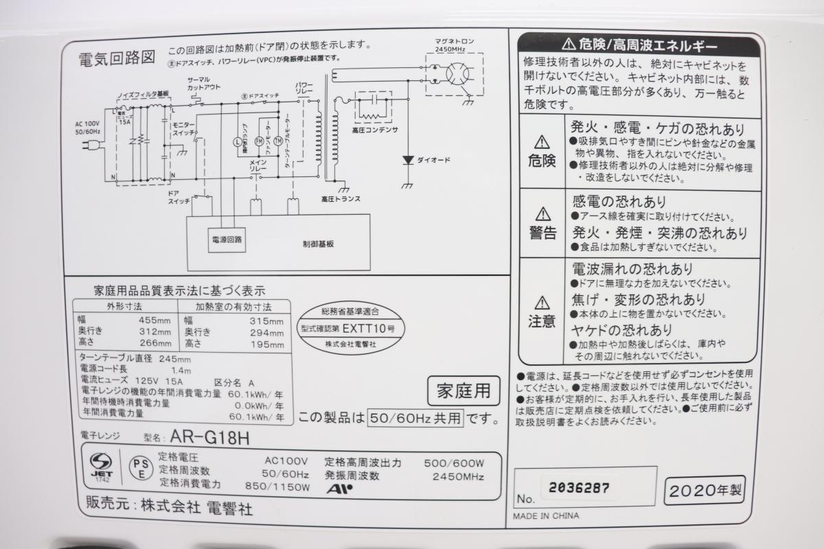 【ト葛】 美品 ZEPEAL ゼピール 電子レンジ AR-G18H 2020年製 動作確認済み CA032CXX70_画像3