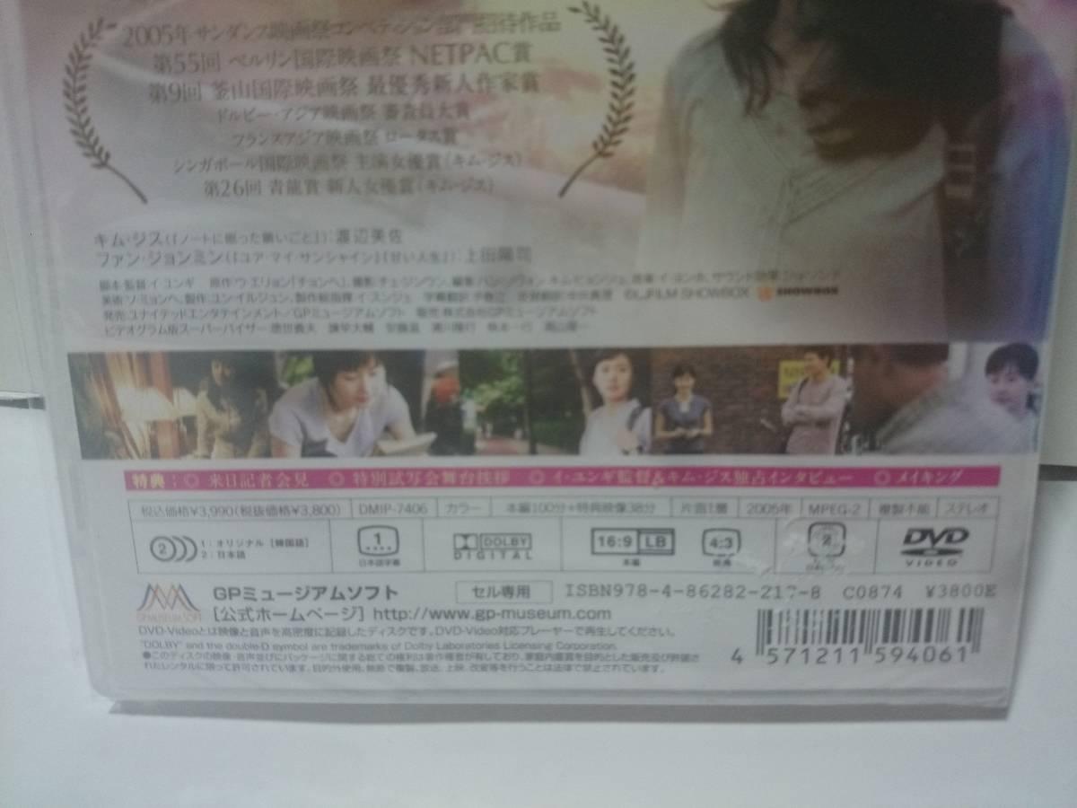 送料無料/チャーミング・ガール/イ・ユンギ/キム・ジス/セル専用版
