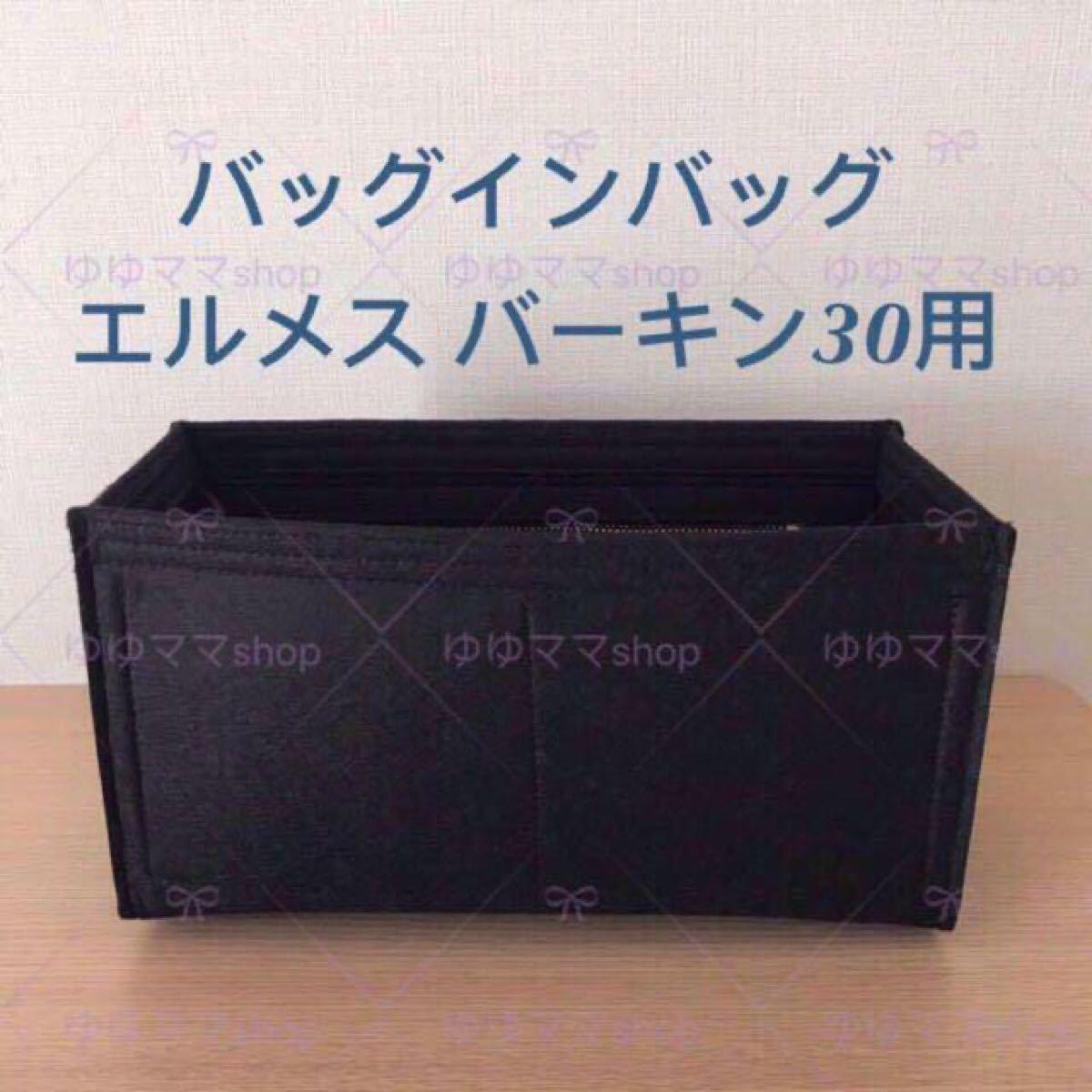 新品バッグインバッグ インナーバッグ ブラック色 30cm用 黒色