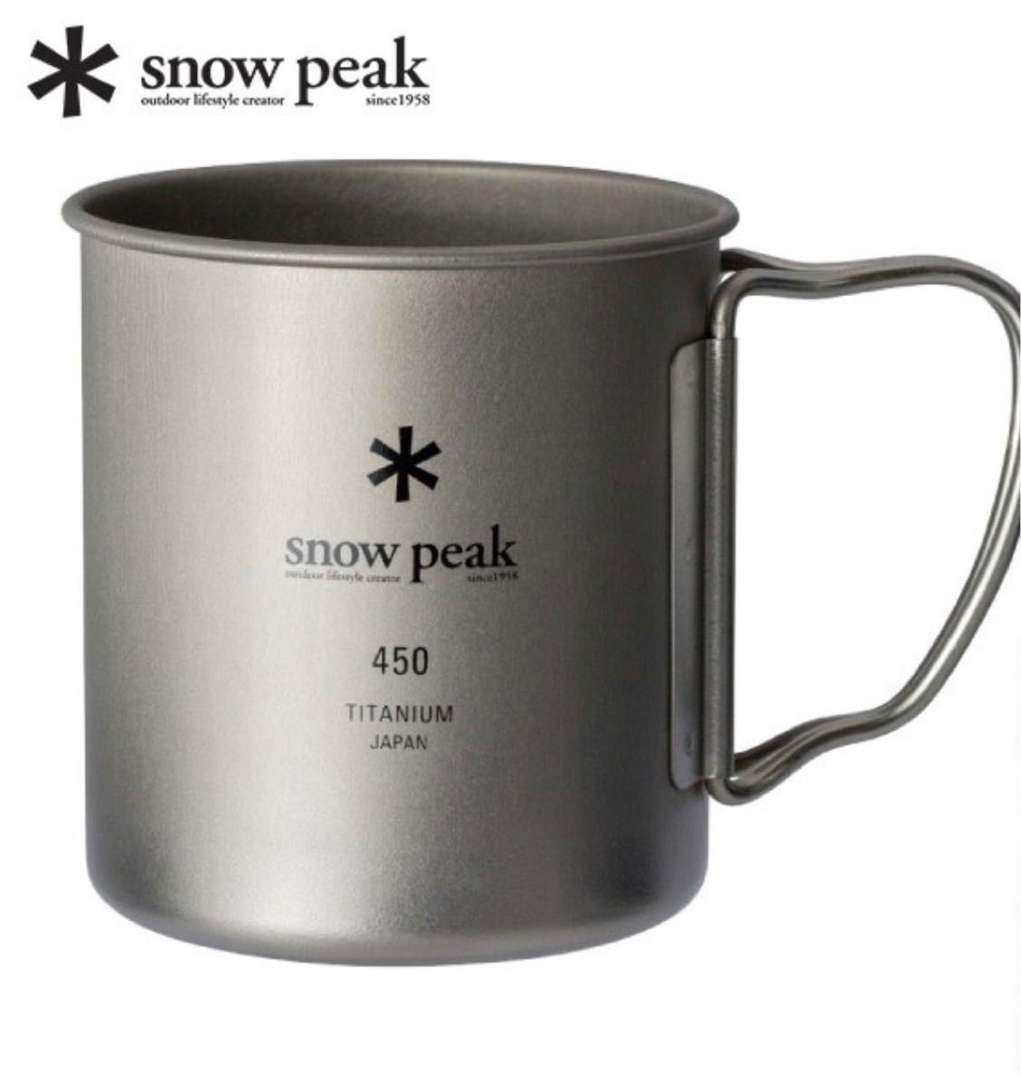 スノーピーク チタンシングルマグ 450 MG-143 キャンプ snow peak×2個セット