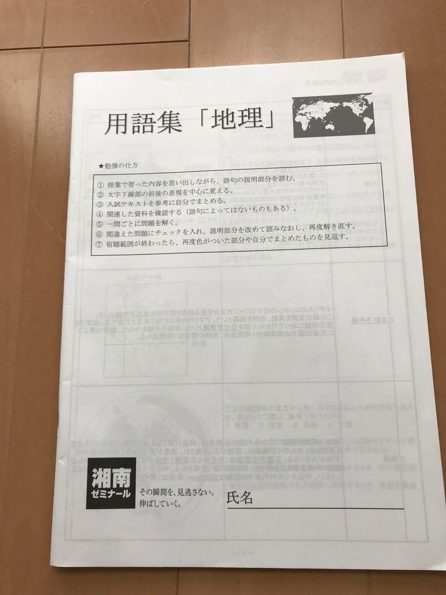 中学3年 受験対策 社会、歴史、地理用語集