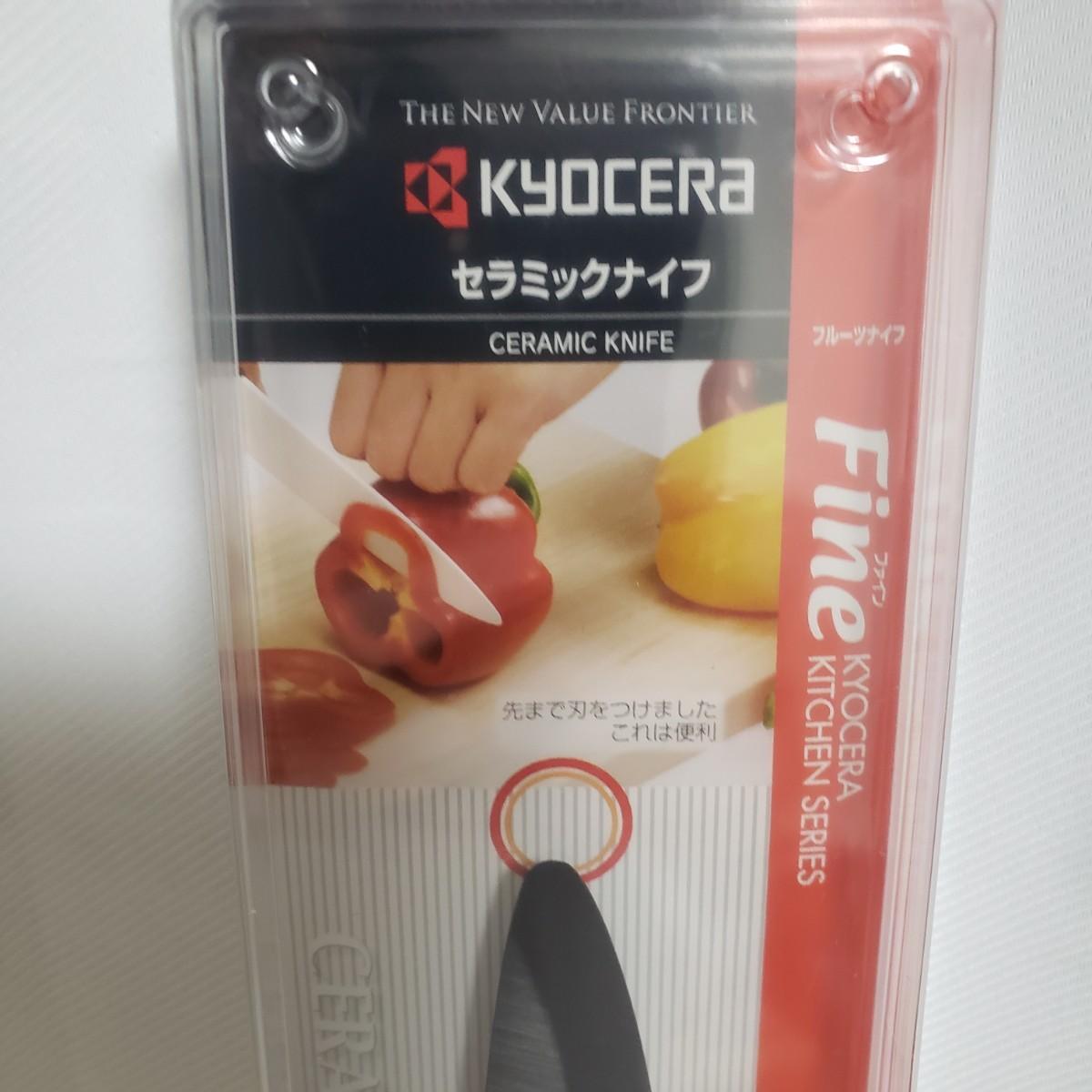 京セラ セラミックナイフ