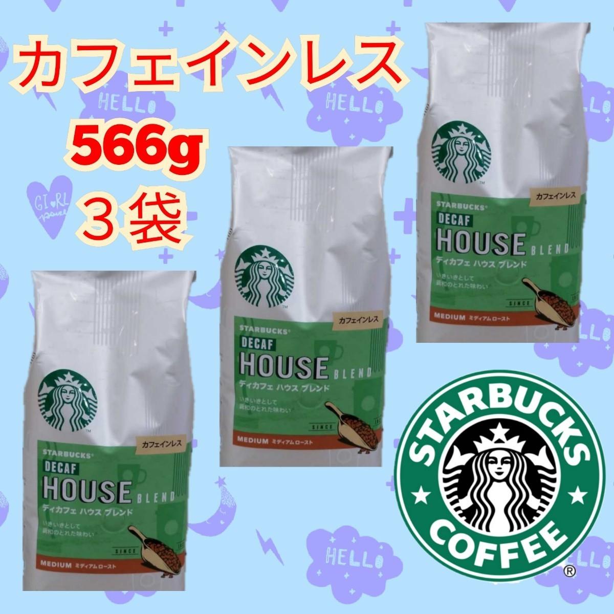 スターバックス スタバ カフェインレスコーヒー ディカフェ ハウスブレンド 566g 3袋