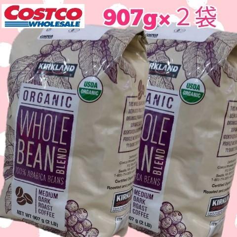 コストコ カークランド オーガニック コーヒー豆 907g 2袋