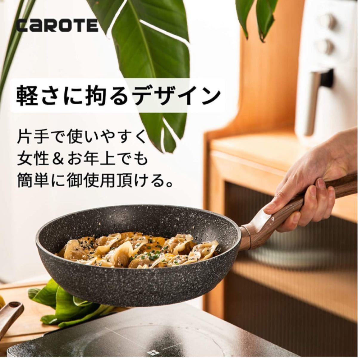 CAROTE フライパン 20cm IH対応 軽量高熱効率 マーブルコートグレー