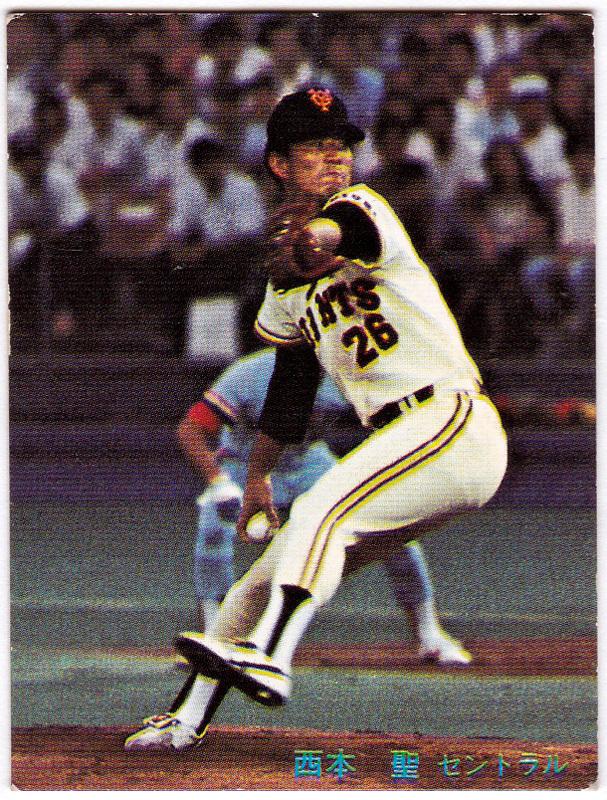 カルビー プロ野球チップスカード 1981年 No.211 '81 オールスターゲーム 西本聖(読売ジャイアンツ/巨人)_画像1