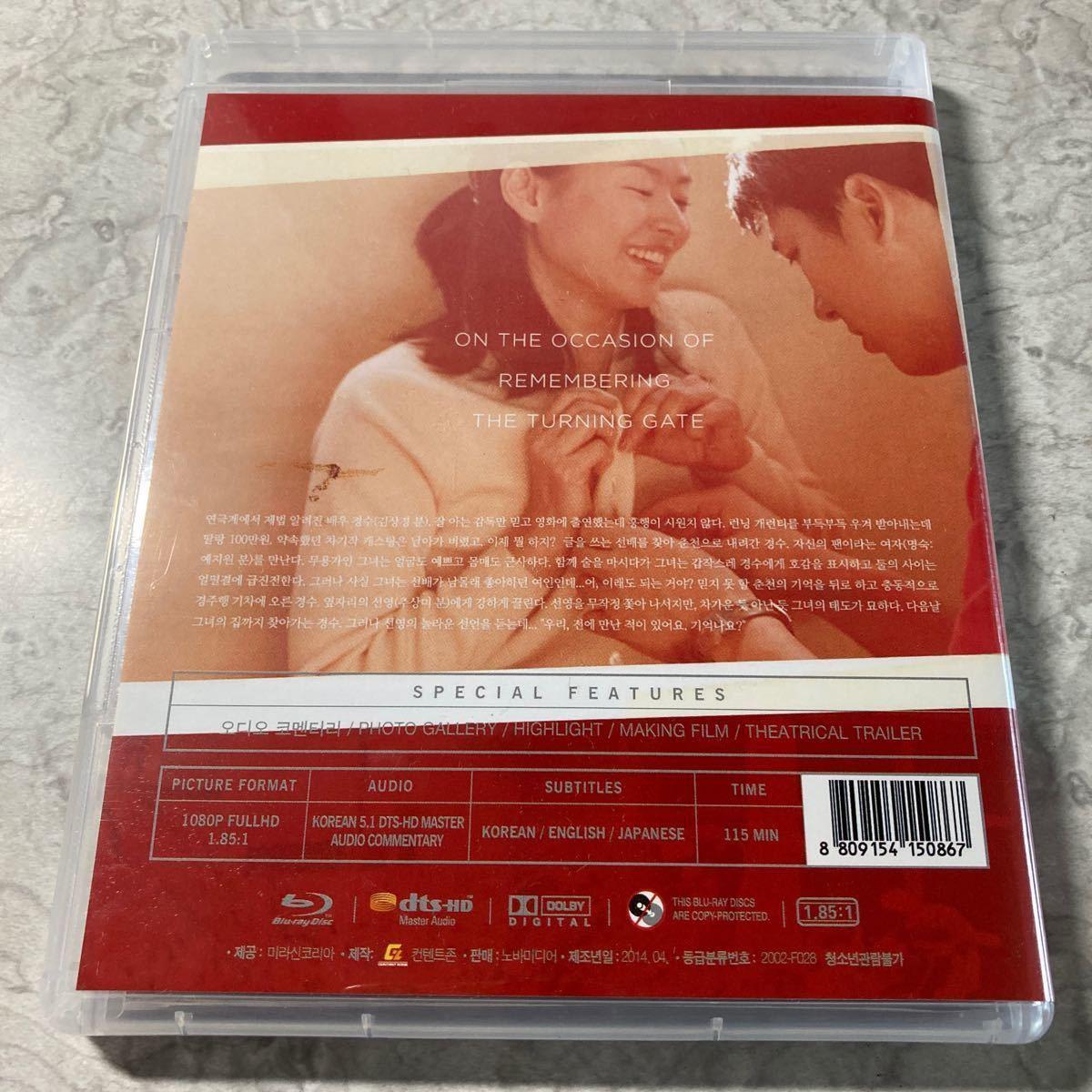 気まぐれな唇  Blu-ray