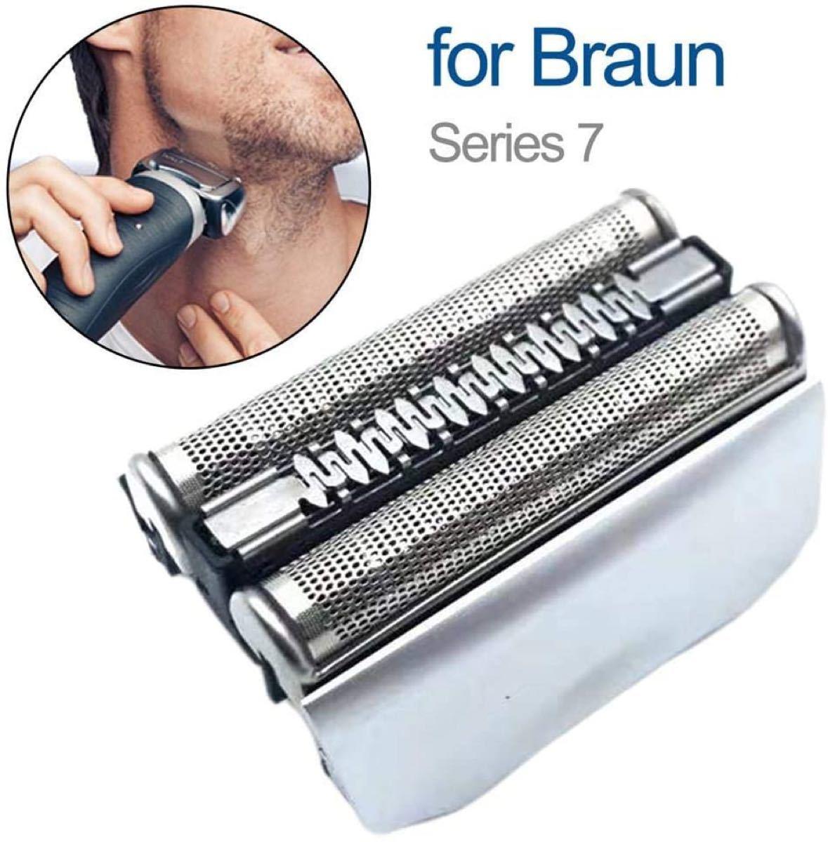 ブラウン  BRAUN 替刃 シリーズ7  70S 互換品