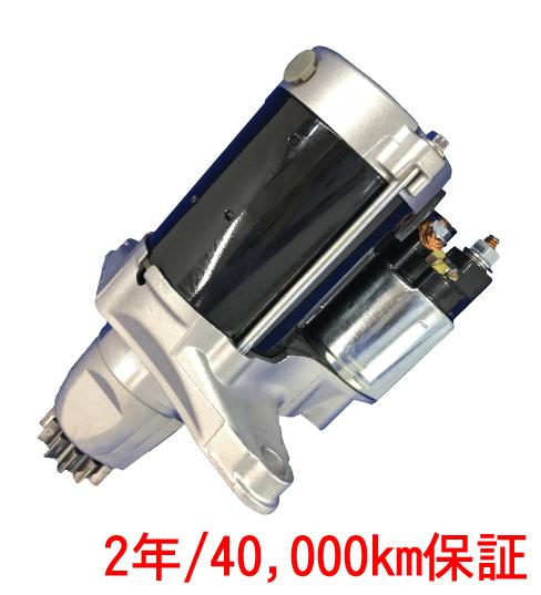 RAPリビルトスターターモーター ディオン CR9W 純正品番MD362910用 /セルモーター_画像1