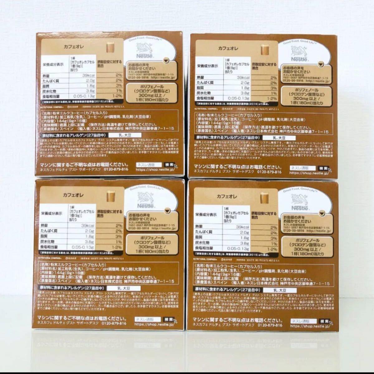 ドルチェグストカプセル カフェオレ4箱(16個×4箱)★箱無し詰め替え送料無料