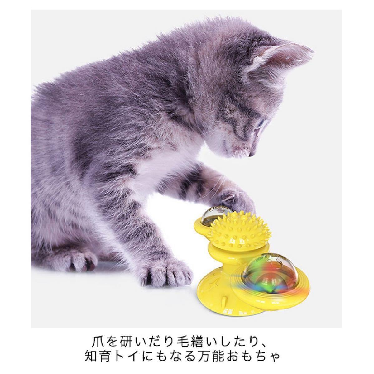 猫おもちゃ ターンテーブル 猫 ペット おもちゃ 歯磨き 噛む 運動不足解消 ストレス解消 玩具 回転 猫用 風車型おもちゃ