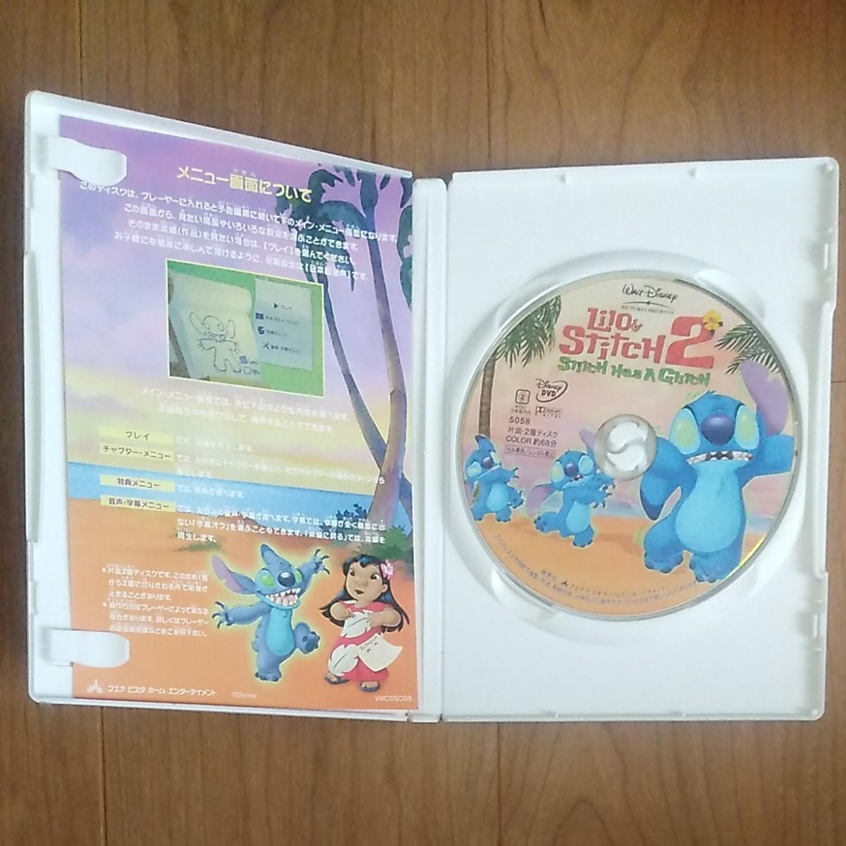 ディズニー DVD リロアンドスティッチ2