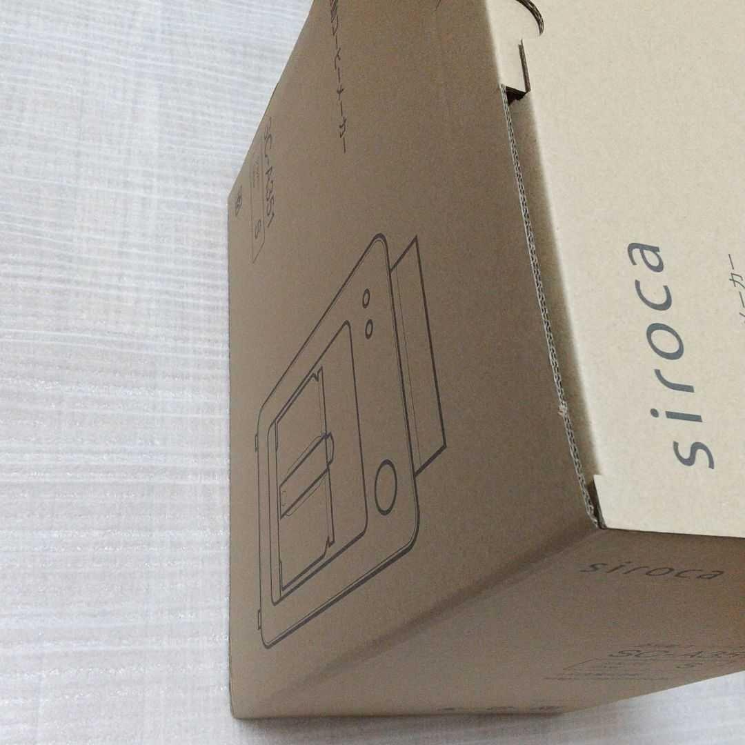 【新品未開封】siroka 全自動コーヒーメーカー カフェばこ SC-A351