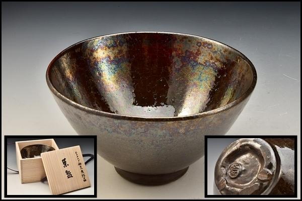 ■特別出品■1000円~■ SP1886 木村盛和 鉱物釉 エメラルド 窯変 天目 茶碗 抹茶碗 碗 茶器 茶道具 共箱