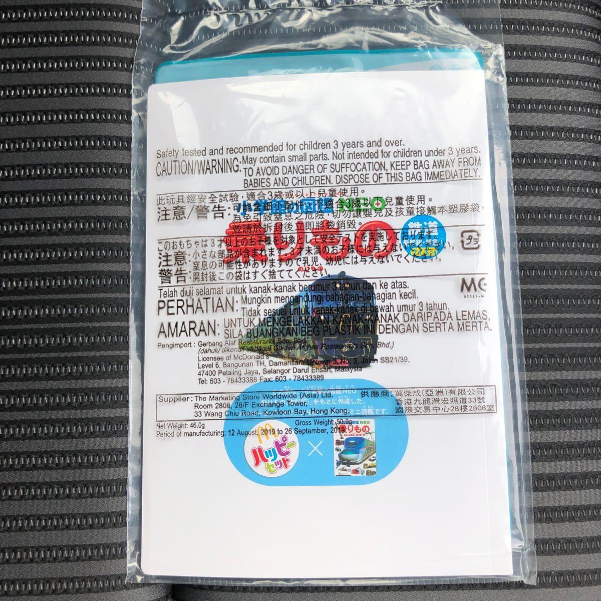 新品未開封★ 小学館の図鑑NEO 乗りもの 、 マクドナルド ハッピーセット