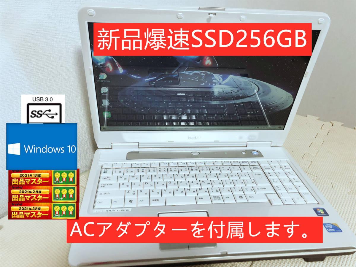 【corei5☆爆速新品SSD256GB】最新Windows10◇fujitsu lifebook AH/550/5A ◇Corei5 -2.40 GHz◇メモリ4GB/Office/ マルチ/HDMI/AC付属