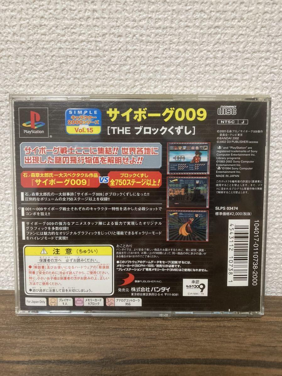 【中古品】SIMPLEキャラクター2000シリーズ Vol.15 サイボーグ009THEブロックくずし サイボーグ ps PlayStation プレイステーション