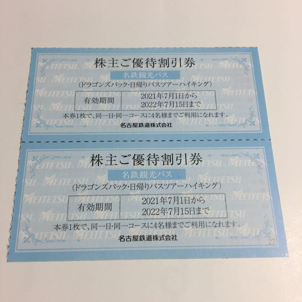 名鉄 株主優待 名鉄観光バス 割引券 2枚_画像1