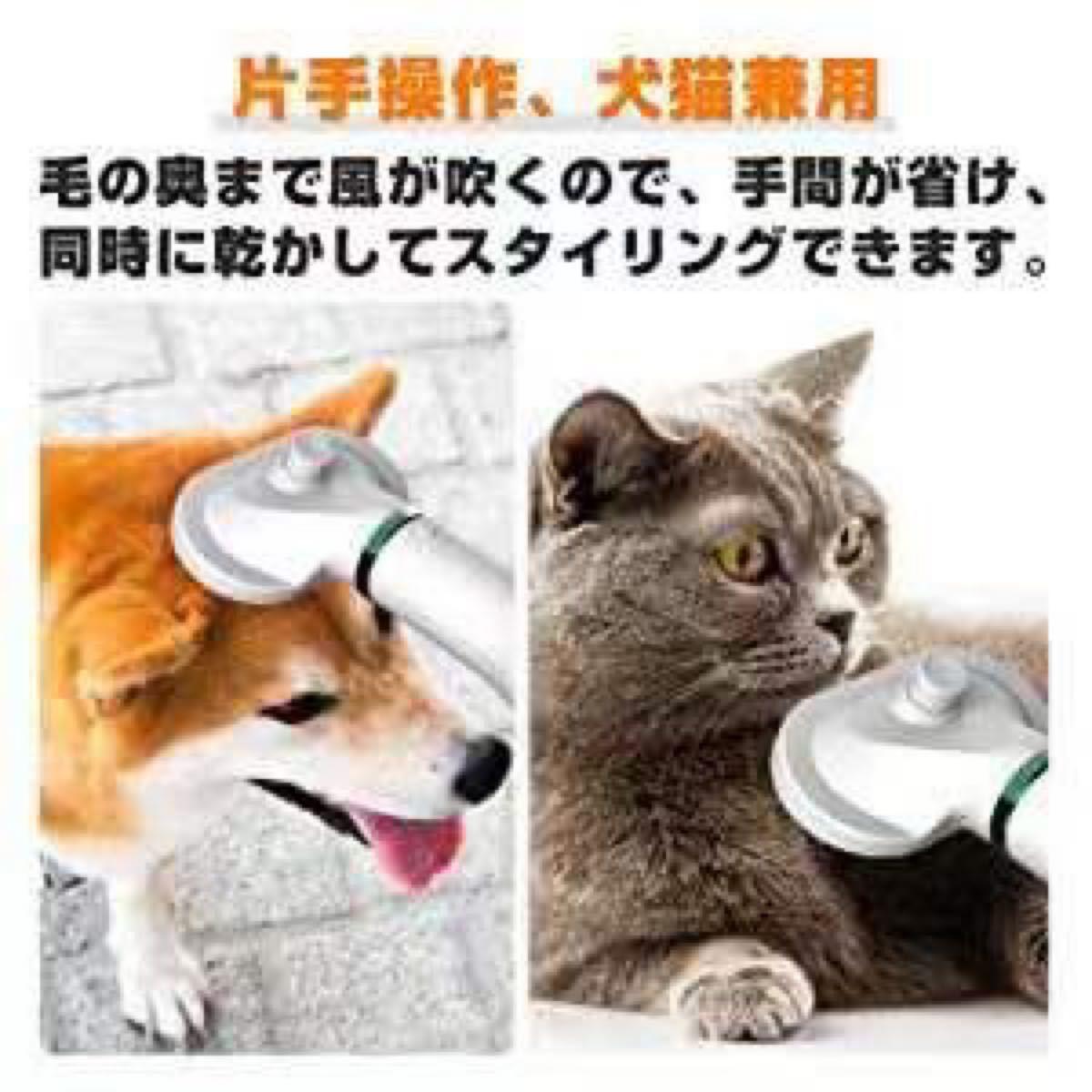 ペットヘアドライヤー 猫犬用グルーミング ペット用品 ドライヤーブラシ片手操作