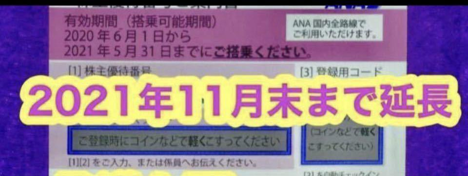 送料無料 ANA 全日空 株主優待券 11月末期限 国内航空券50%引 1枚_画像1
