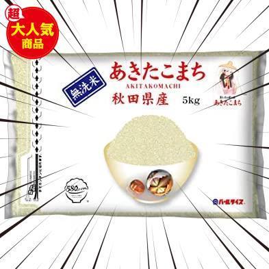 【精米】 [Amazon限定ブランド] 580.com 秋田県産 無洗米 あきたこまち 5kg 令和2年産_画像1