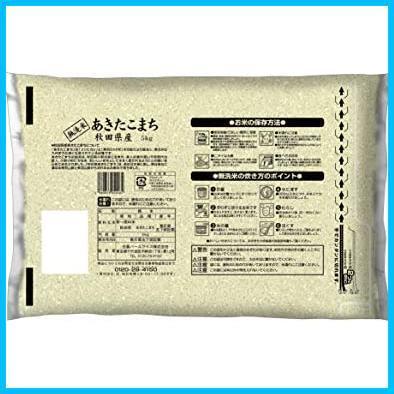 【精米】 [Amazon限定ブランド] 580.com 秋田県産 無洗米 あきたこまち 5kg 令和2年産_画像3