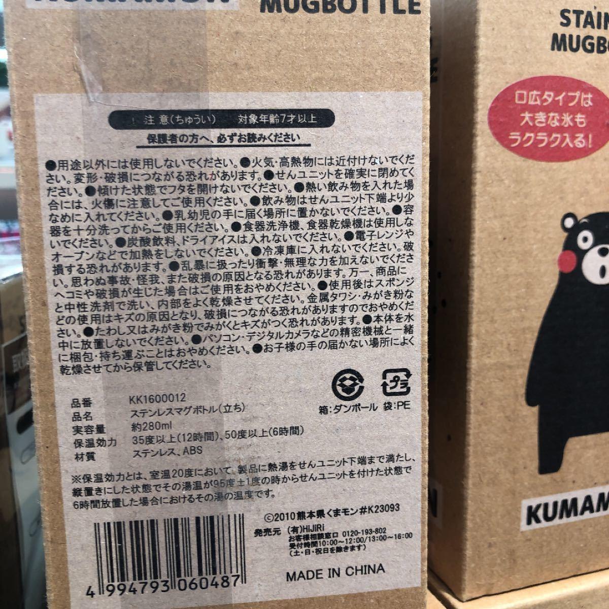 くまモン ステンレスマグボトル(立ち)280ml