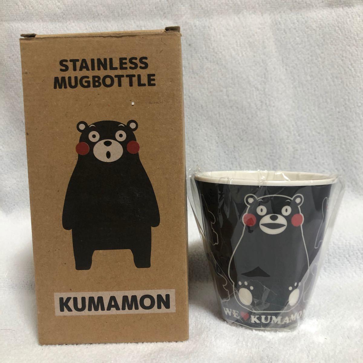 くまモン ステンレスマグボトル(立ち)280ml、くまモンコップセット