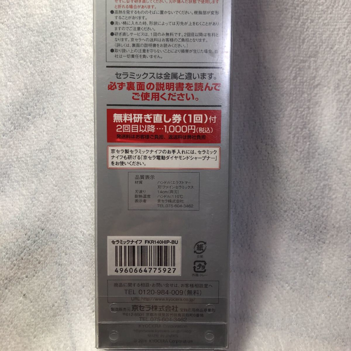 京セラ 包丁 ファイン セラミック 三徳包丁 14cm 黒刃 FKR140HIP