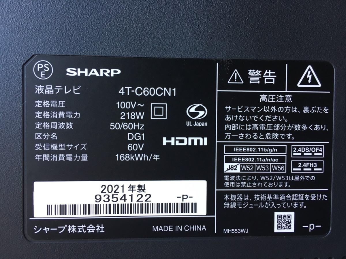 シャープ 4T-C60CN1 BS/CS 4K内蔵液晶テレビ AQUOS(アクオス) CN1シリーズ 60V型 4Kダブルチューナー内蔵 液晶割れジャンク品_画像5
