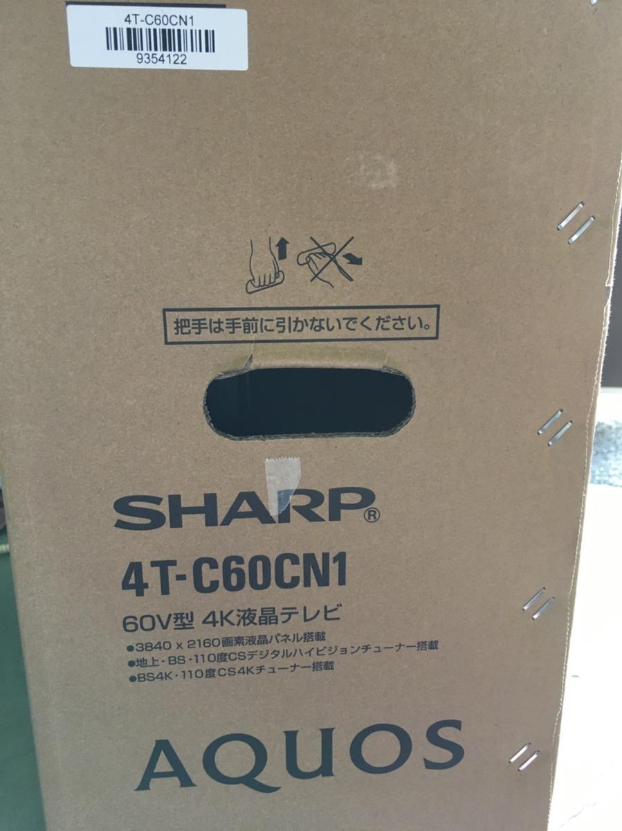 シャープ 4T-C60CN1 BS/CS 4K内蔵液晶テレビ AQUOS(アクオス) CN1シリーズ 60V型 4Kダブルチューナー内蔵 液晶割れジャンク品_画像7