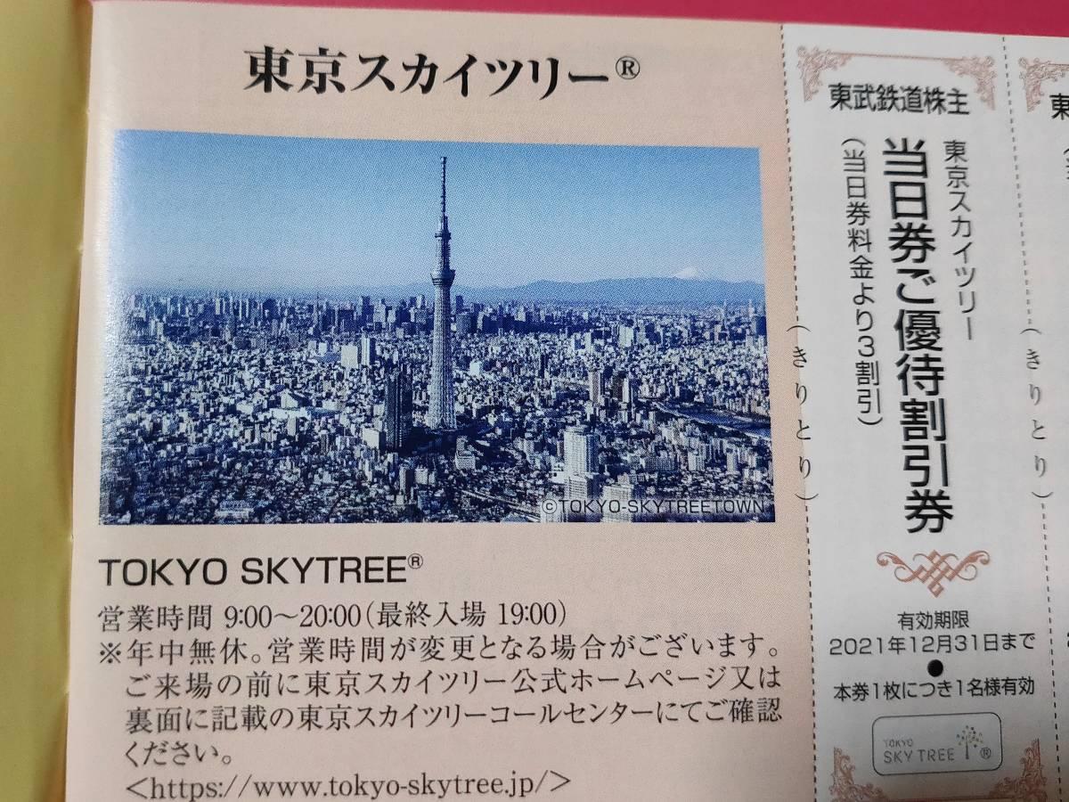 最新 2枚 東京スカイツリー天望デッキ 当日券ご優待割引券 3割引 ペア_画像1