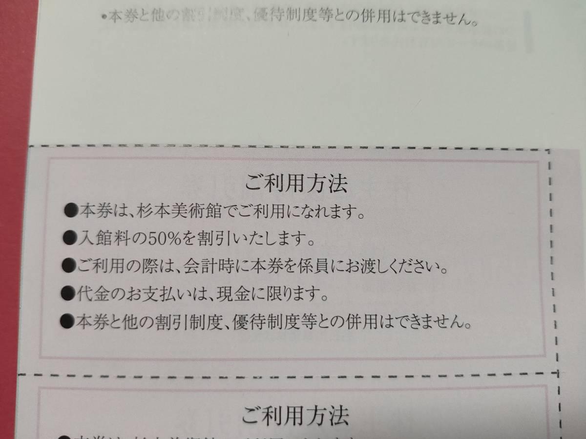 名鉄 株主優待 株主ご優待割引券 杉本美術館 名古屋鉄道_画像2