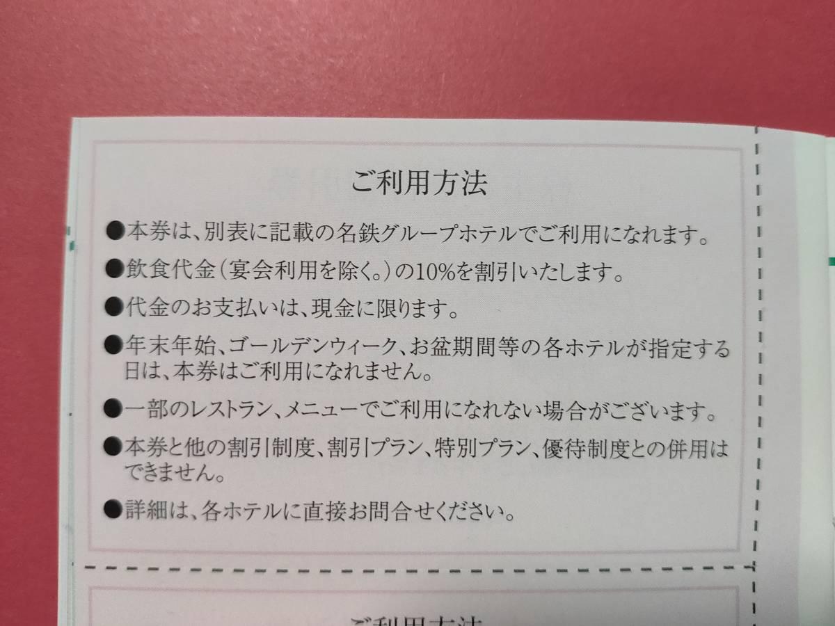 名鉄 株主優待 名鉄グループホテル 株主ご優待割引券 飲食代金 名古屋鉄道_画像2