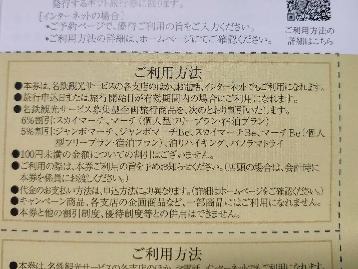 名鉄の株主優待 名鉄観光サービス 株主ご優待割引券 5~6% 名古屋鉄道_画像2