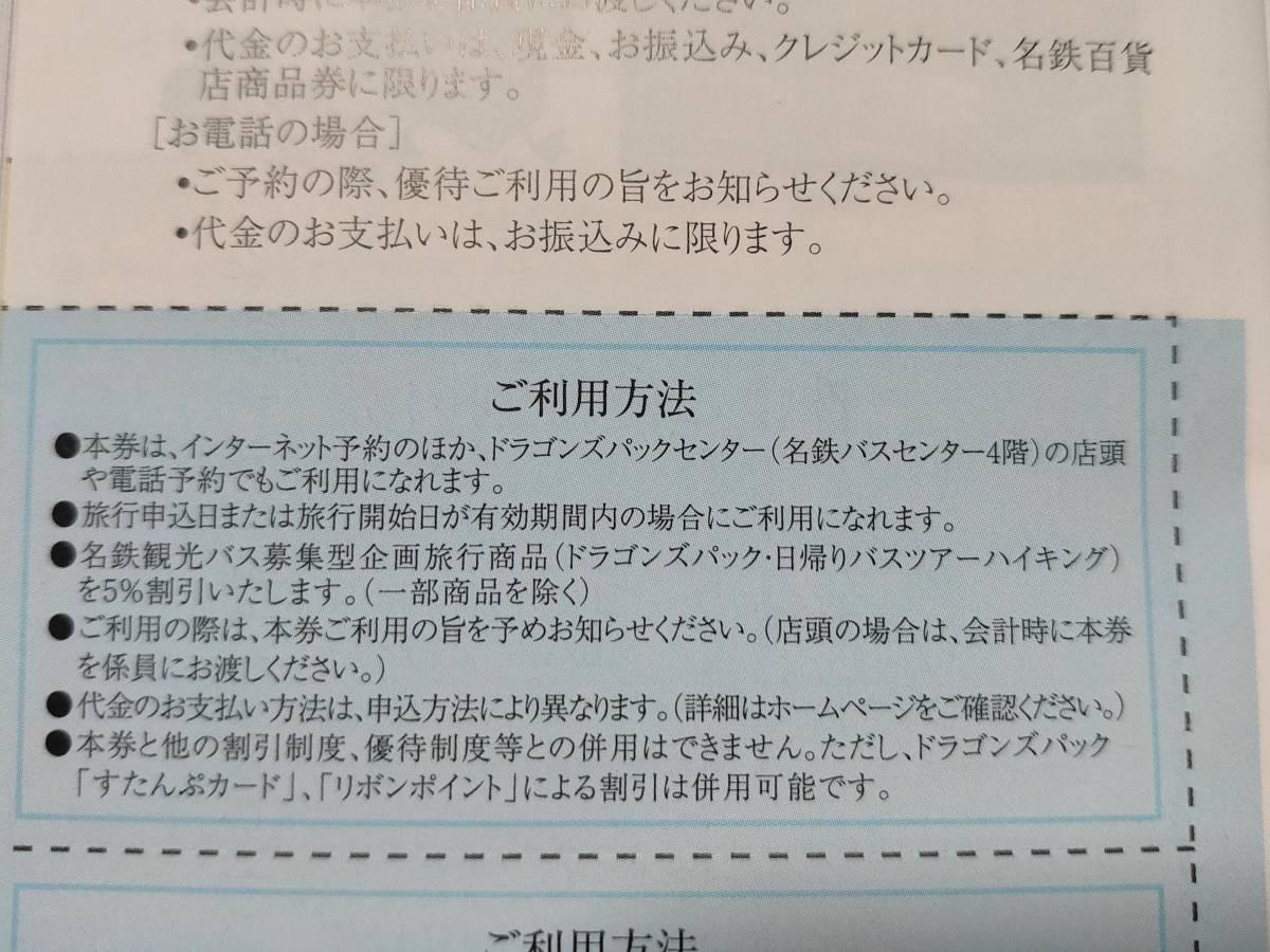 名鉄の株主優待 名鉄観光バス 株主ご優待割引券 名古屋鉄道 5%_画像2
