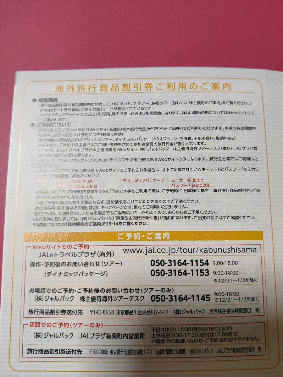 最新 日本航空 JAL 株主優待 海外旅行商品割引券 7%割引 JALパック_画像2